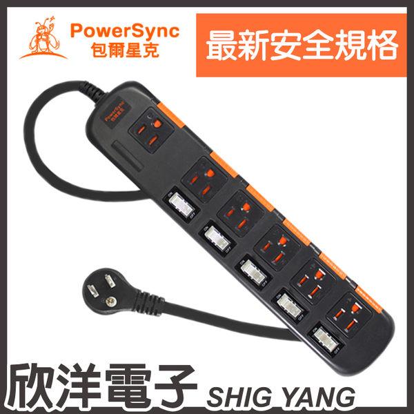 群加科技 防雷擊六開六插防塵延長線 3P/1.8M (TPS356DN0018) PowerSync包爾星克