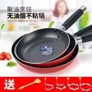炒鍋/不黏鍋 易廚樂GF-18- 32CM不黏鍋 平底不黏鍋 煎餅鍋 煎蛋鍋多規格YYJ 卡卡西