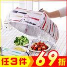 創意可折疊方形餐桌飯菜保溫罩 廚房鋁箔食物罩【AE02693】99愛買生活百貨