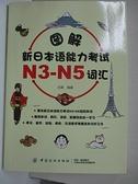 【書寶二手書T7/語言學習_BMW】圖解新日本語能力考試N3-N5詞彙_蘭穎