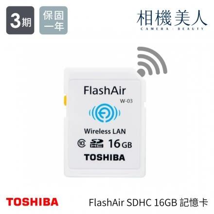 TOSHIBA FlashAir SDHC Class10 16GB 高速記憶卡 日本製 W-03 WiFi記憶卡 toshiba 16G
