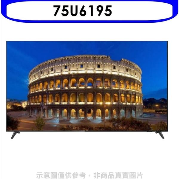 AOC美國【75U6195】75吋4K聯網