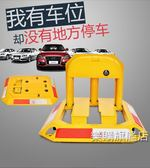 汽車停車位地鎖占位鎖加厚防撞固定八角車位鎖停車樁免打孔占車位wy
