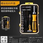 螺絲刀 套裝家用萬能六角手機維修多功能筆記本清灰拆機工具