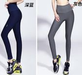 高腰顯瘦健身褲女高彈力緊身運動跑步速干透氣瑜伽褲 DN3997【野之旅】