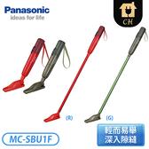 [Panasonic 國際牌]日本無線除塵吸塵器-紅/綠 MC-SBU1F