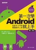 (二手書)第一次學Android就上手(第二版):從新手入門到專題製作上架