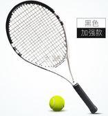 網球拍 單人初學者套裝專業大學生男女訓練成人超輕全碳素一體igo 俏女孩