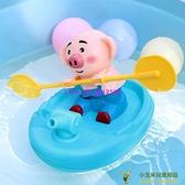 兒童洗澡玩具劃船皮劃艇小豬會游泳烏龜寶寶戲水嬰兒童抖音男女孩兒童玩具【小玉米】