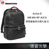 Manfrotto Active II MB MA-BP-A2CA 專業級後背包進化版 II   正成總代理公司貨 相機包 送抽獎券