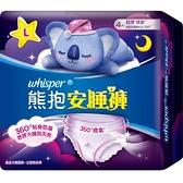 好自在純肌安睡褲L 4片 夜用生理褲衛生棉