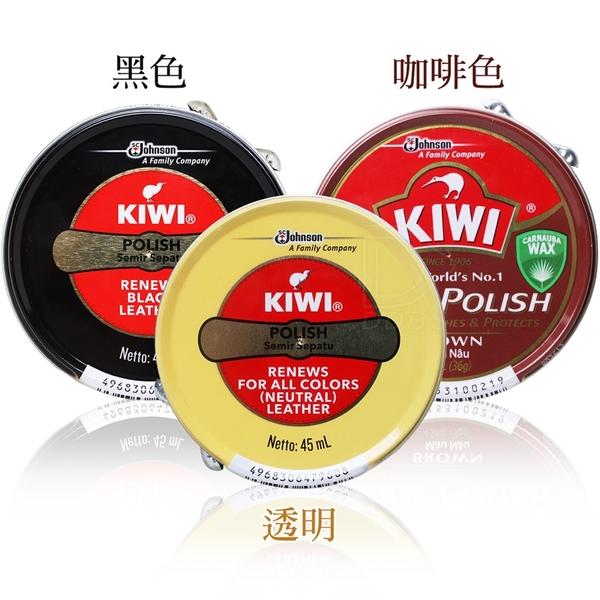 KIWI 奇偉固體 鞋油 45ml(咖啡色/黑色/透明)【套套先生】皮革保養/補色/拋光/真皮/皮鞋