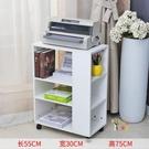 打印機架子 置物架落地復印桌子櫃子放置收納架放辦公室工作台T 4色