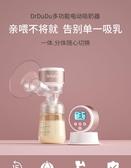 電動吸奶器一體式孕產婦產后便攜靜音擠奶全自動集奶 童趣屋 童趣屋LX