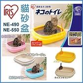 『寵喵樂旗艦店』日本IRIS單層貓砂盆(小) NE-490,三色可選