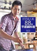 (二手書)好評超人氣88道平底鍋料理:簡單、快速、美味