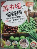 【書寶二手書T1/保健_YIS】百萬父母都說讚!菜市場的營養學_饒月娟