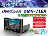 【DynaQuest】7吋通用型高畫質觸控螢幕主機 DMV-716A*WiFi上網+藍芽+導航+手機互聯*8核心