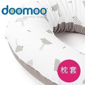 BabyPark 比利時Doomoo Buddy月亮枕專用枕套-灰褐鳴鳥 枕頭套