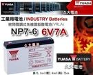 ✚久大電池❚ YUASA 湯淺電池 密閉電池 NP7-6 6V7AH 緊急照明燈 充電燈具 電子秤 兒童電動車 兒童車
