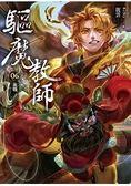 驅魔教師06:血戰