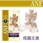 【ZOO寵物樂園 】美國愛恩富ANF特級《成貓雞肉》貓糧-6公斤