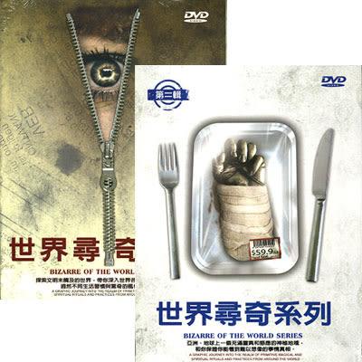 世界尋奇系列-合輯DVD