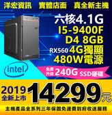 【14299元】全新第九代I5-9400F高階六核4G獨顯240G極速SSD 480W主機LOL模擬器可八開天堂M 傳說可刷卡