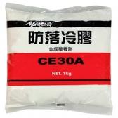 防落冷膠CE30A 1KG