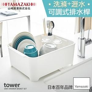 日本【YAMAZAKI】tower 可拆式洗滌瀝水籃(白)