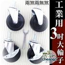 【居家cheaper】工業用3吋大輪子(兩煞兩無煞)/鍍鉻架/波浪架/置物架/鐵力士架/倉儲架