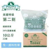 *WANG*摩米 MOMI特級二割提摩西牧草10kg(兔、天竺鼠適合) 35%高纖維質/濃厚草香//補貨中
