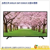 含安裝 不含視訊盒 台灣三洋 SANLUX SMT-50MU5 50型 4K電視 超廣角 高清液晶電視