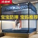 北極絨蚊帳家用蒙古包防摔1.5米1.8m1.2床加密加厚支架公主風新款