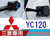 雲創 車門限位器 保護蓋 YC120 三菱 COLT LANCER FOTIS GRUNDER OUTLANDER