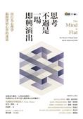 (二手書)思考不過是一場即興演出,用行為心理學揭開深層心智的迷思