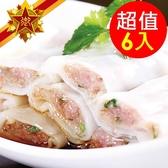 【南紡購物中心】預購【五星御廚-精選集】港式鮮蝦腸粉6包組