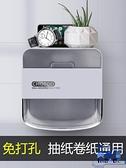 洗手間衛生紙盒衛生間雙層紙巾盒免打孔壁掛式架【英賽德3C數碼館】