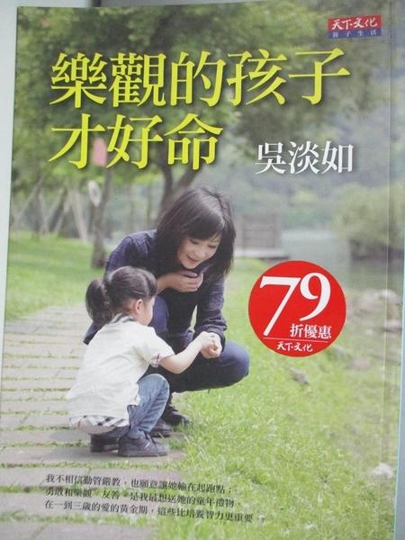 【書寶二手書T4/親子_AJV】樂觀的孩子才好命_吳淡如