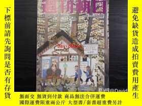 二手書博民逛書店罕見週刊朝日1999年8月20·27日Y443410 出版1999