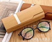 眼鏡盒眼鏡盒男女款創意個性墨鏡韓國小清新學生太陽鏡女簡約眼睛盒 科炫數位