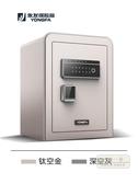 保險櫃 永發保險櫃家用小型防盜3c認證指紋密碼45cm保險箱全鋼辦公入墻入衣-三山一舍