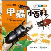 (二手書)甲蟲小百科