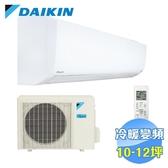大金 DAIKIN 橫綱系列冷暖變頻一對一分離式冷氣 RXM50SVLT / FTXM50SVLT