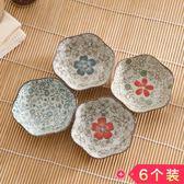 6個裝日式調味碟家用餐碟味碟骨碟 創意陶瓷餐具菜碟盤子小碟子