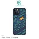 摩比小兔~NILLKIN Apple iPhone 12 Pro Max 6.7吋 鋒尚保護殼 保護套 手機殼
