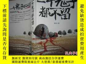 二手書博民逛書店罕見一個鬼子都不留:長篇小說20525 佰川著 江蘇文藝出版社