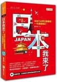 日本我來了 自由行必學日語會話,一本通通搞定!