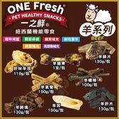 *WANG*One Fresh紐西蘭一之鮮《機能羊系列》狗零食 八種口味任選