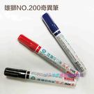【我們網路購物商城】雄獅 NO.200 奇異筆 文具 雄獅 奇異筆 NO.200 藍 紅 黑
